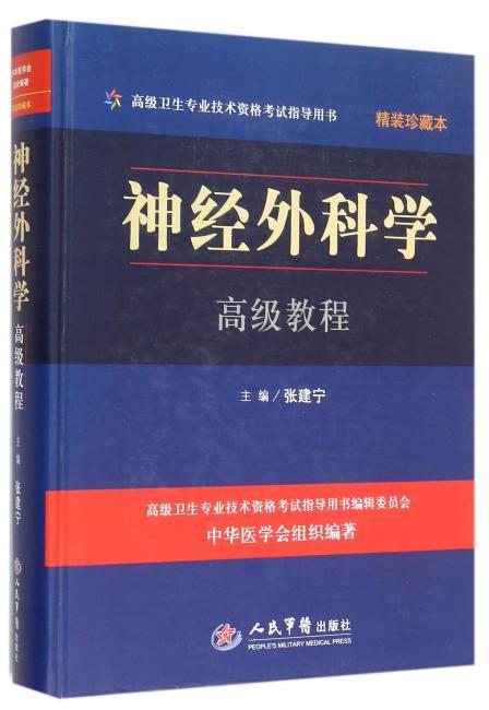 神经外科学高级教程(含光盘).高级卫生专业技术资格考试指导用书