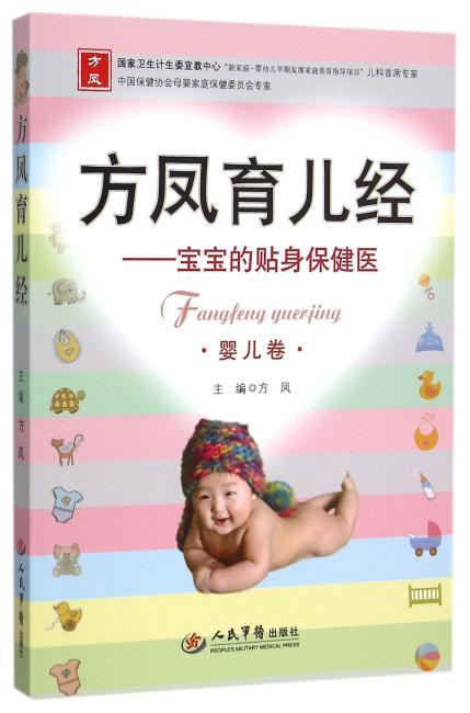 方凤育儿经.宝宝的贴身保健医(婴儿卷)