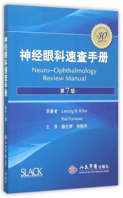 神经眼科速查手册(第7版)
