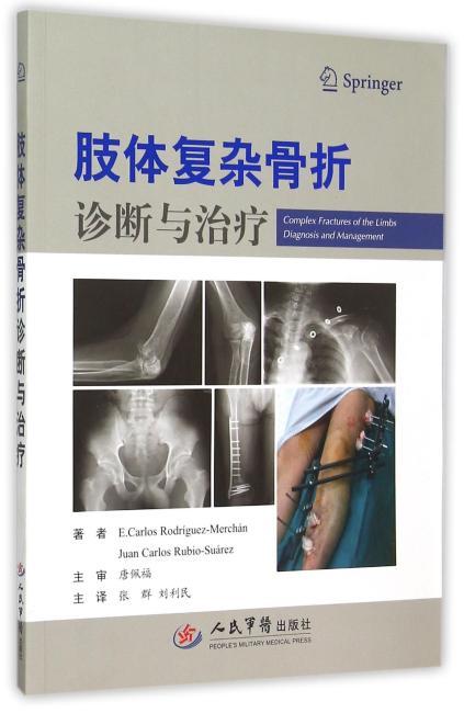 肢体复杂骨折诊断与治疗