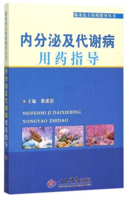 内分泌及代谢病用药指导