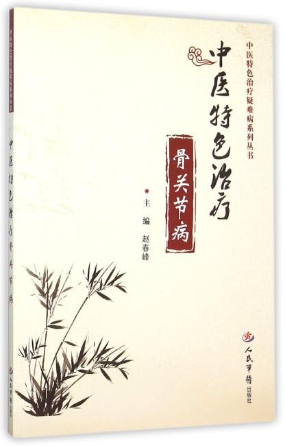 中医特色治疗骨关节病.中医特色治疗疑难病系列丛书