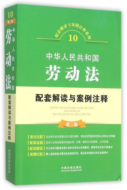 中华人民共和国劳动法配套解读与案例注释(第二版)