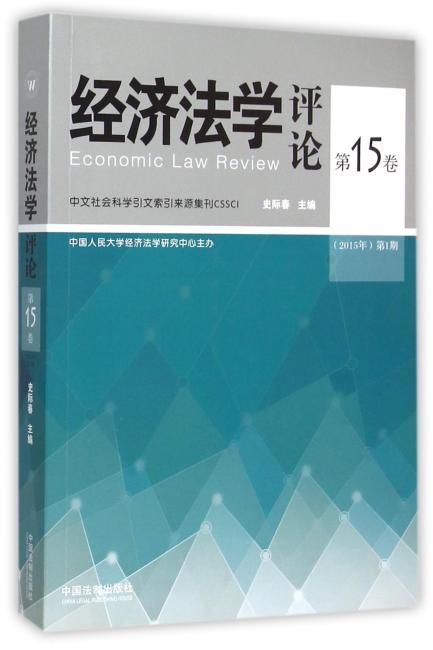 经济法学评论 第十五卷