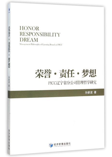 荣誉·责任·梦想——PICC辽宁省分公司管理哲学研究