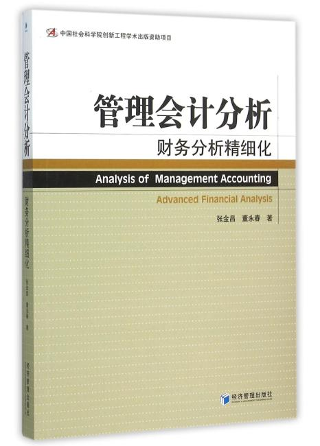 管理会计分析——财务分析精细化