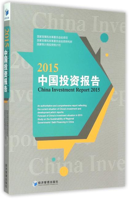 中国投资报告(2015)