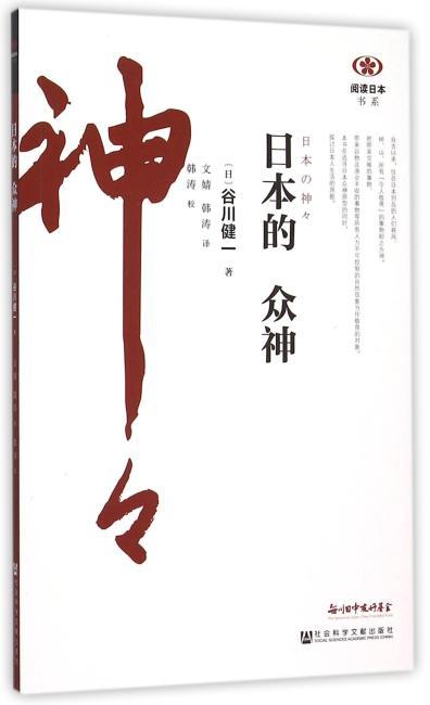 日本的众神