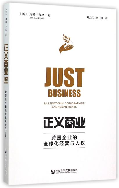 正义商业:跨国企业的全球化经营与人权