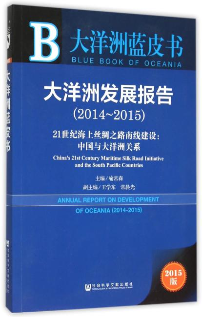 大洋洲蓝皮书:大洋洲发展报告(2014~2015)