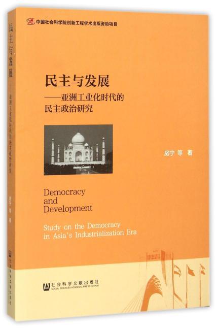 民主与发展——亚洲工业化时代的民主政治研究