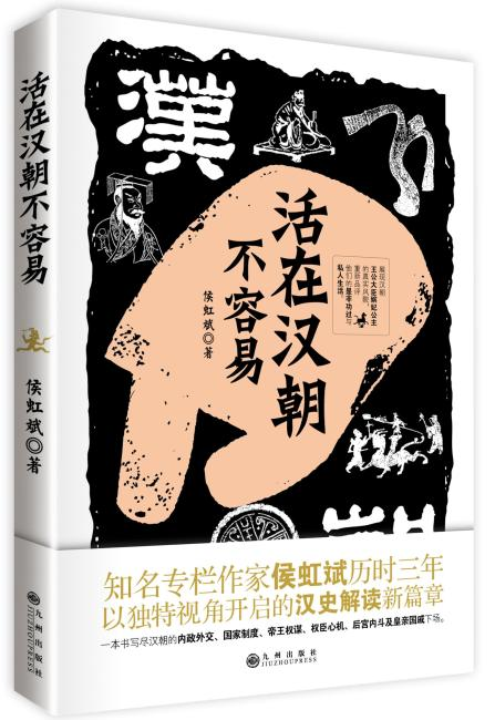 活在汉朝不容易(独特视角诠释汉史,百万网民极力追捧。看知名专栏作家侯虹斌解读汉朝权贵的安身立命之术,披露他们的私人生活和是非功过。)