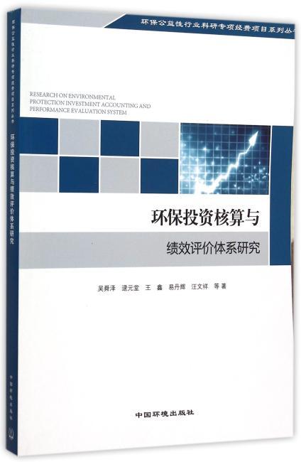 环保投资核算与绩效评价体系研究