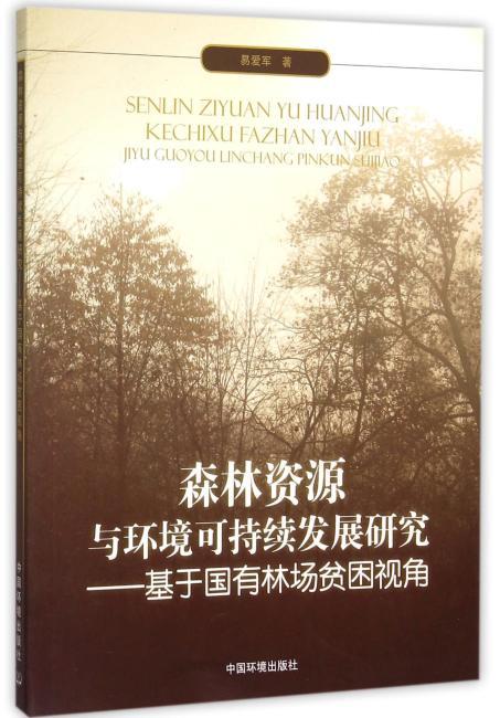 森林资源与可持续发展研究——基于国有林场贫困视角
