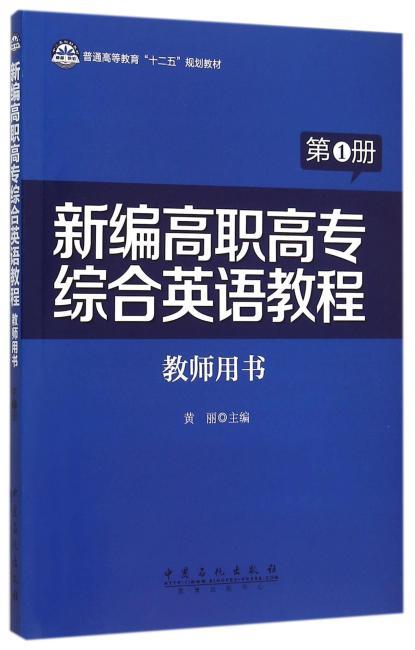 新编高职高专综合英语教程教师用书第1册