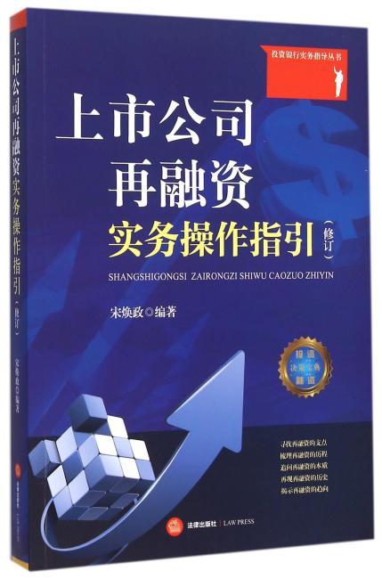 上市公司再融资实务操作指引(修订)