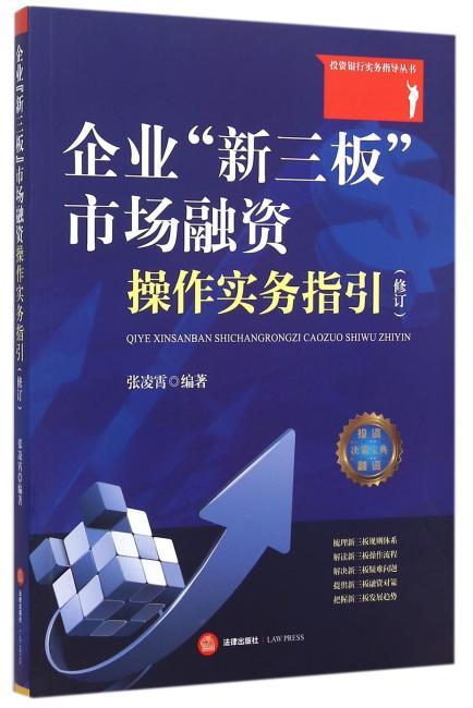 """企业""""新三板""""市场融资操作实务指引(修订)"""