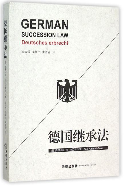 德国继承法