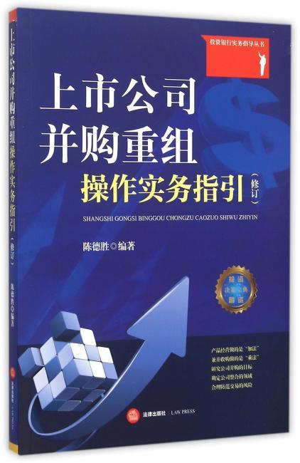 上市公司并购重组操作实务指引(修订)