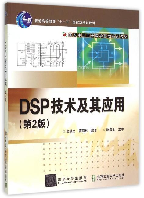 DSP技术及其应用(第2版)
