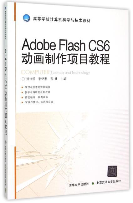 Adobe Flash CS6动画制作项目教程