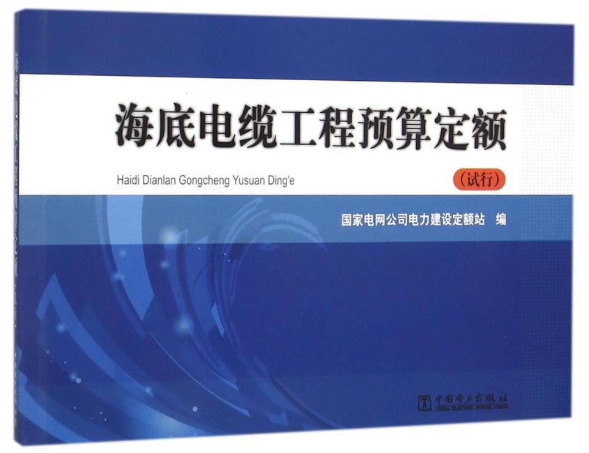 海底电缆工程预算定额(试行)