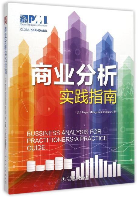 项目管理前沿标准译丛:商业分析实践指南