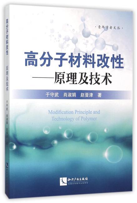 高分子材料改性——原理及技术