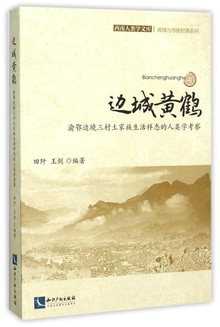 边城黄鹤——渝鄂边境三村土家族生活样态的人类学考察
