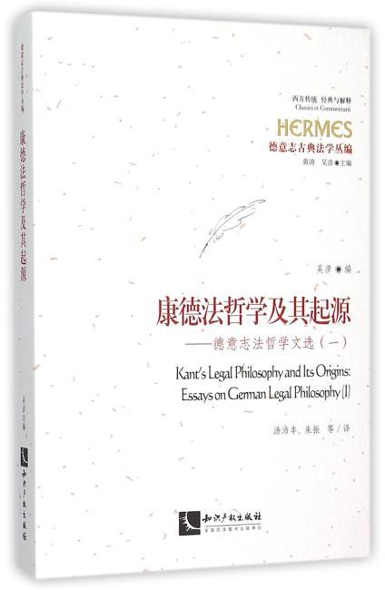 康德法哲学及其起源——德意志法哲学文选(一)