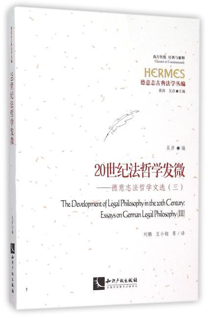 20世纪法哲学发微——德意志法哲学文选(三)