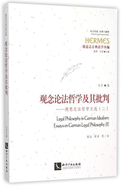 观念论法哲学及其批判——德意志法哲学文选(二)