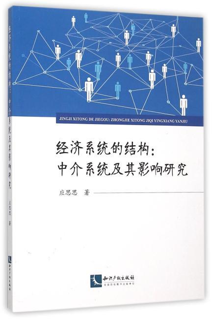 经济系统的结构:中介系统及其影响研究