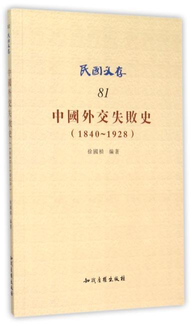 中国外交失败史(1840~1928)