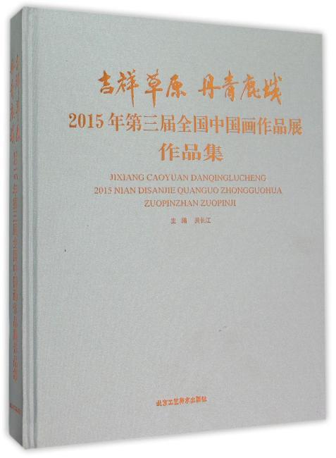 吉祥草原 丹青鹿城 2015年第三届全国中国画作品展作品集3