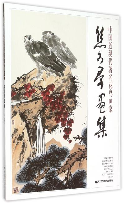 中国近现代著名花鸟画家 焦可群画集