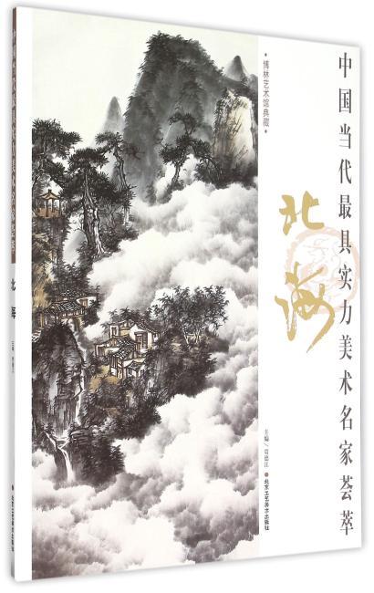 中国当代最具实力美术名家荟萃 北海