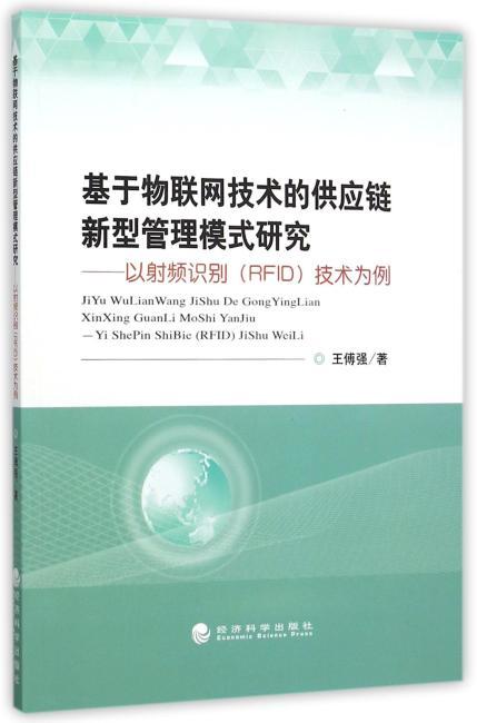 基于物联网技术的供应链新型管理模式研究——以射频识别(RFID)技术为例