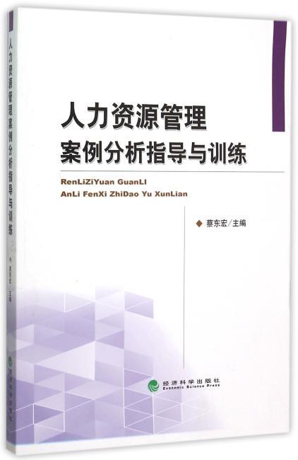 人力资源管理案例分析指导与训练