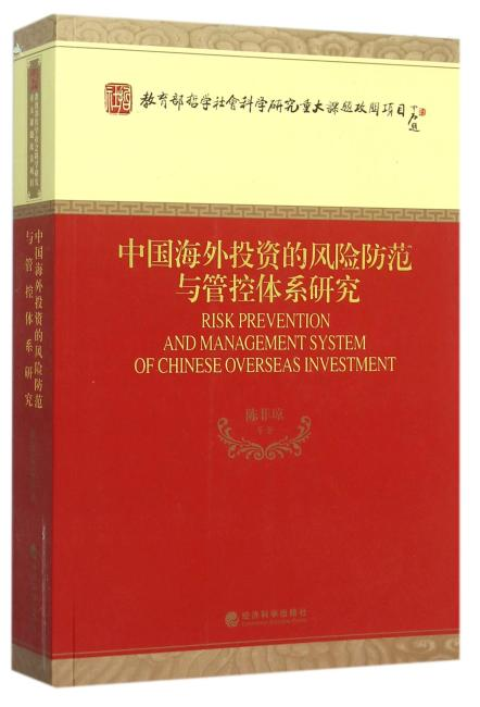 中国海外投资的风险防范与管控体系研究