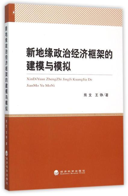 新地缘政治经济框架的建模与模拟