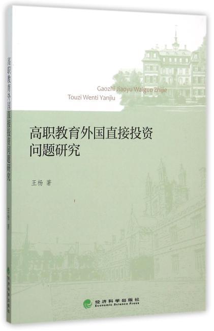 高职教育外国直接投资问题研究
