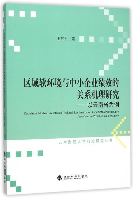 区域软环境与中小企业绩效的关系机理研究--以云南省为例