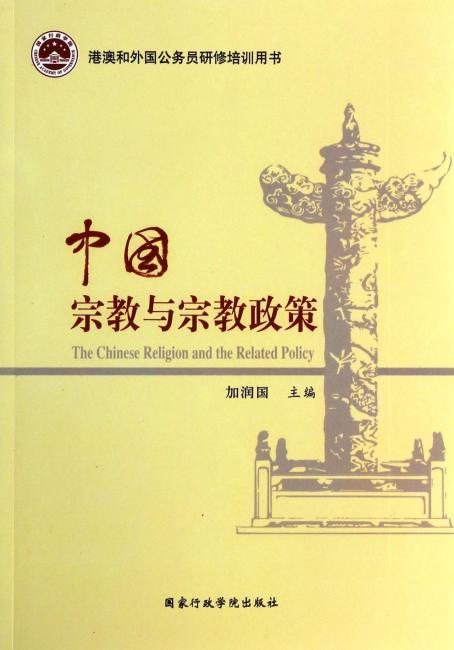 中国宗教与宗教政策