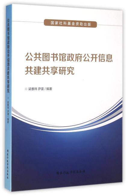 公共图书馆政府公开信息共建共享研究