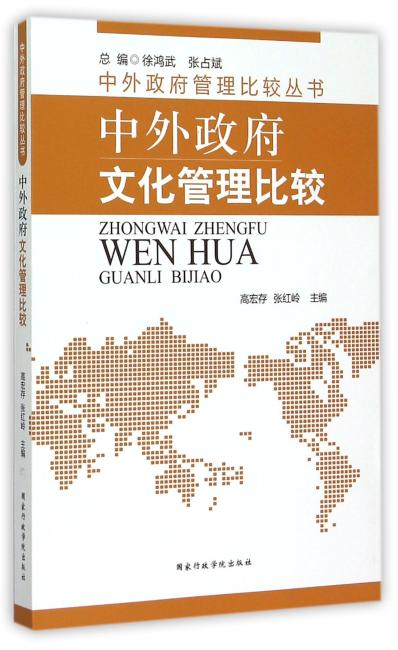 中外政府文化管理比较