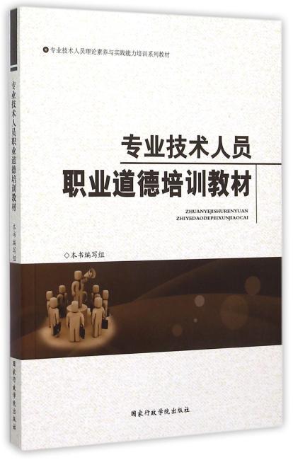 专业技术人员职业道德培训教材