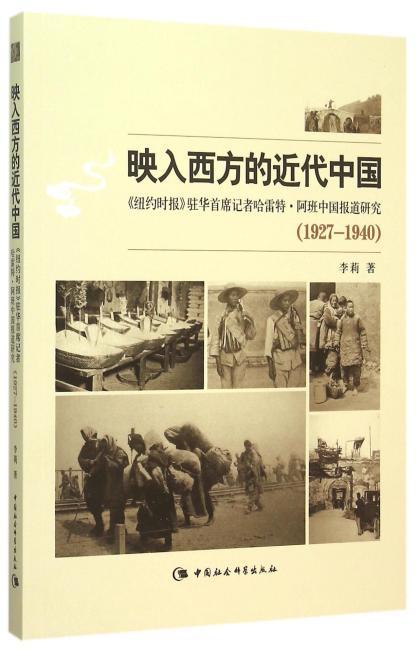 映入西方的近代中国:《纽约时报》驻华首席记者哈雷特·阿班中国报道研究:1927-1940