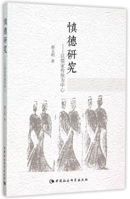慎德研究:以儒家传统为中心