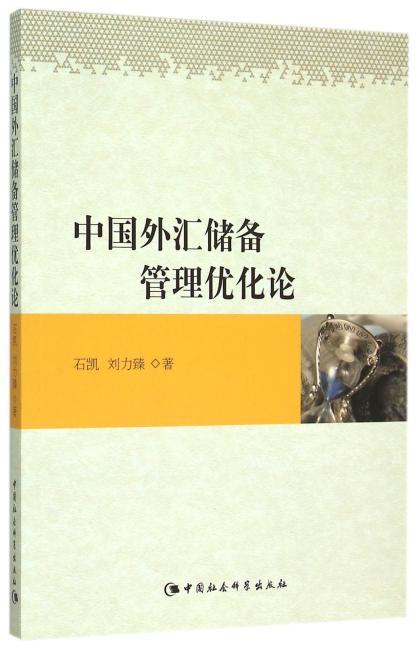 中国外汇储备管理优化论